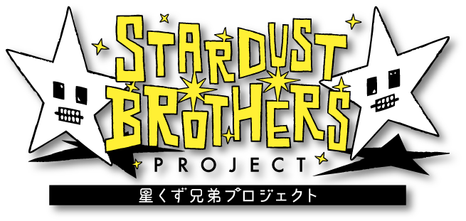 STARDUST BROTHERS PROJECT | 星くず兄弟プロジェクト